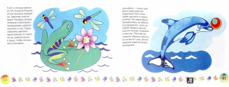 Иллюстрация 1 из 7 для Рисуем пальчиками - Валентина Пенова | Лабиринт - книги. Источник: Лабиринт