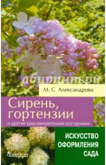 Сирень, гортензии и другие красивоцветущие кустарники