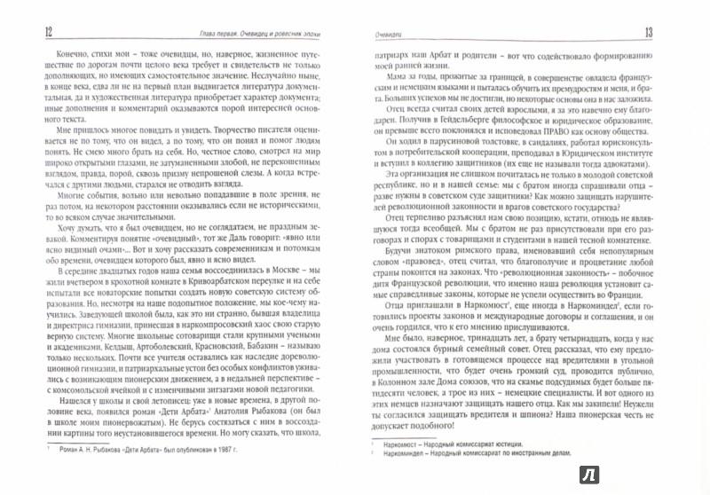 Иллюстрация 1 из 8 для Очевидец - Евгений Долматовский | Лабиринт - книги. Источник: Лабиринт