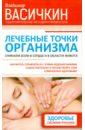 Лечебные точки организма. Снимаем боли в сердце и области живота, Васичкин Владимир Иванович