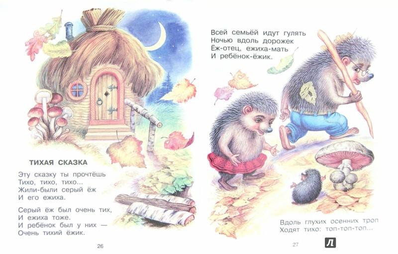 Иллюстрация 1 из 18 для Стихи - Самуил Маршак | Лабиринт - книги. Источник: Лабиринт