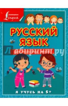 Русский язык для начальной школы с а матвеев русский язык для начальной школы