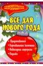 Все для Нового года. Представления, поделки, карнавальные костюмы, новогодние сюрпризы, Агапова Ирина Анатольевна,Давыдова Маргарита Алексеевна