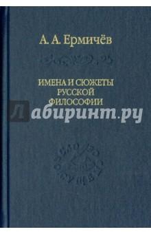 Имена и сюжеты русской философии ахутин анатолий античные начала философии