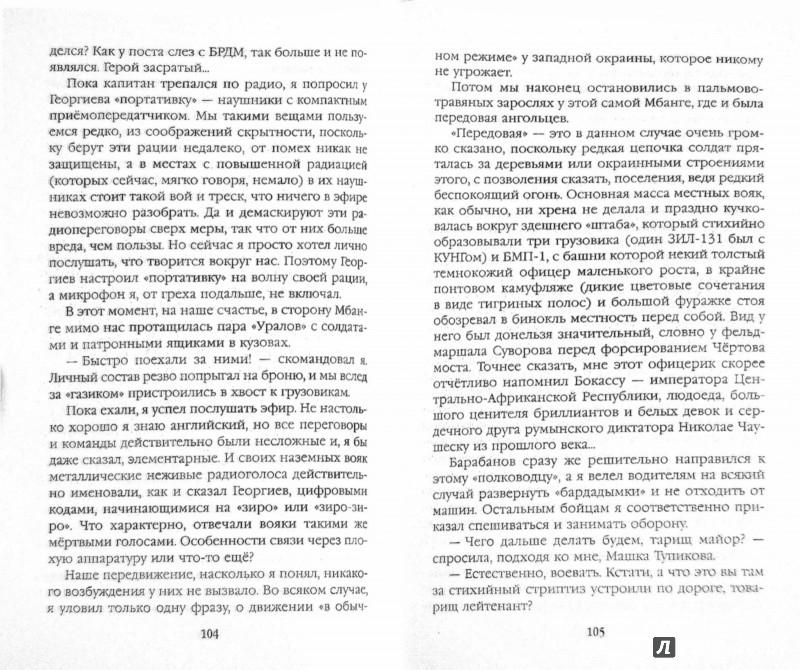 Иллюстрация 1 из 7 для Бей врага в его логове! Русский десант в Америку - Владислав Морозов | Лабиринт - книги. Источник: Лабиринт
