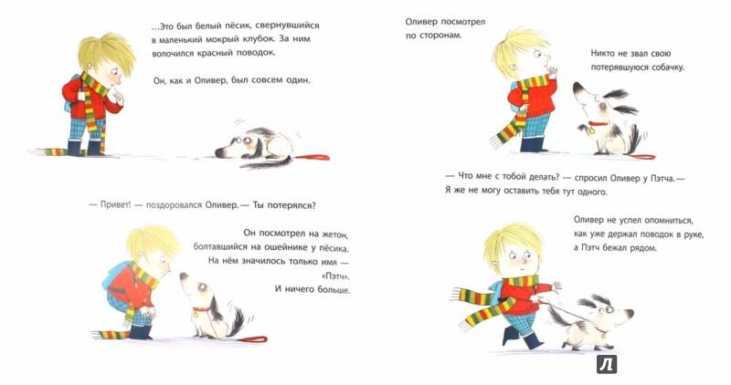 Иллюстрация 1 из 56 для Оливер и Пэтч - Клэр Фридман | Лабиринт - книги. Источник: Лабиринт