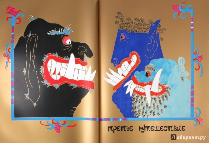 Иллюстрация 1 из 72 для Синдбад-Мореход. Арабские сказки | Лабиринт - книги. Источник: Лабиринт