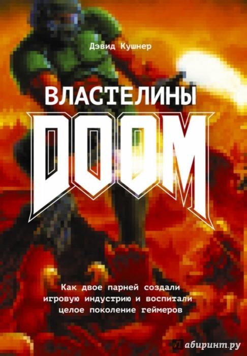 Иллюстрация 1 из 26 для Властелины Doom. Как двое парней создали игровую индустрию и воспитали целое поколение геймеров - Дэвид Кушнер | Лабиринт - книги. Источник: Лабиринт
