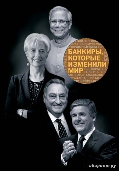 Иллюстрация 1 из 11 для Банкиры, которые изменили мир - Морозова, Меснянко, Воронцова, Латкин, Исаенков | Лабиринт - книги. Источник: Лабиринт