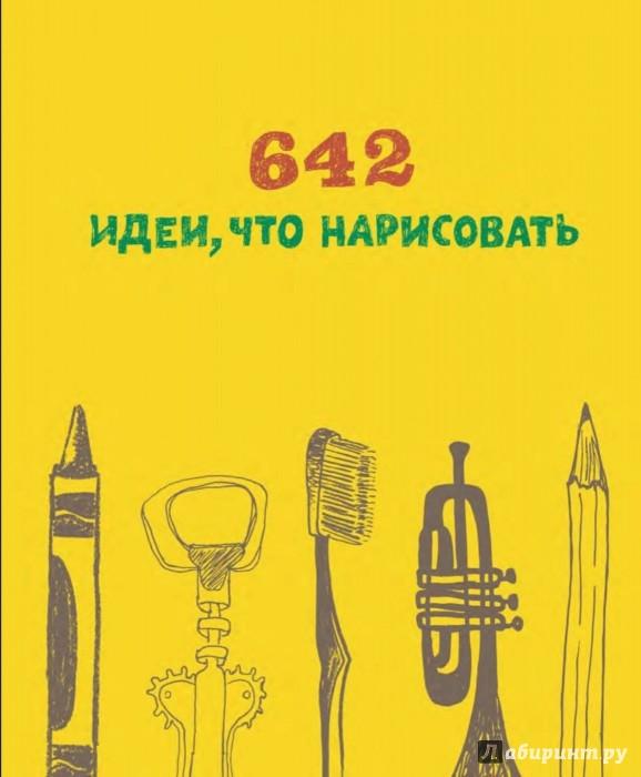Иллюстрация 1 из 32 для 642 идеи, что нарисовать | Лабиринт - книги. Источник: Лабиринт