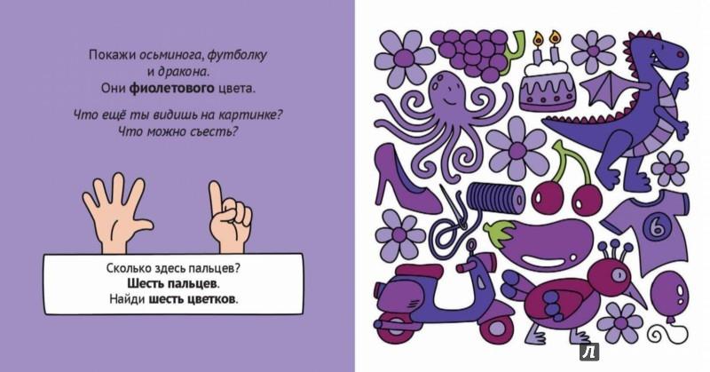 Иллюстрация 1 из 19 для Учим цвета и счет | Лабиринт - книги. Источник: Лабиринт