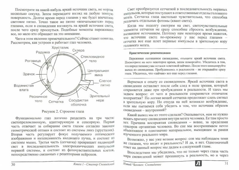Иллюстрация 1 из 6 для Сновидение - Блохин, Цесарский   Лабиринт - книги. Источник: Лабиринт