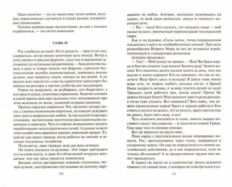 Иллюстрация 1 из 8 для Раб Запертых Земель - Артем Каменистый | Лабиринт - книги. Источник: Лабиринт