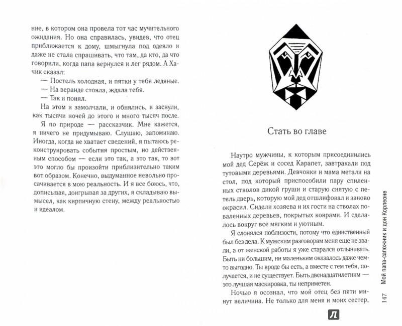 Иллюстрация 1 из 19 для Мой папа-сапожник и дон Корлеоне - Ануш Варданян | Лабиринт - книги. Источник: Лабиринт