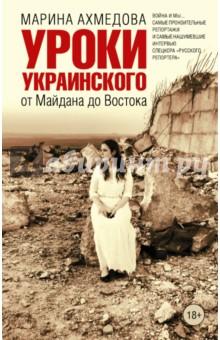 Уроки украинского. От Майдана до Востока