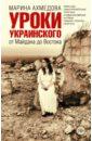Уроки украинского, Ахмедова Марина
