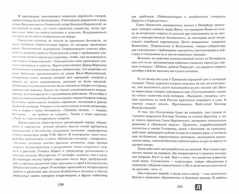 Иллюстрация 1 из 20 для Фанни Каплан. Страстная интриганка серебряного века - Геннадий Седов | Лабиринт - книги. Источник: Лабиринт