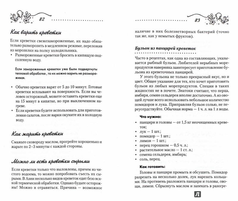 Иллюстрация 1 из 8 для Дары моря, исцеляющие организм - Роза Волкова | Лабиринт - книги. Источник: Лабиринт
