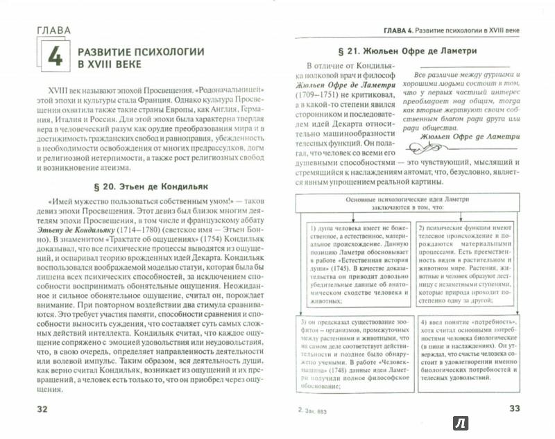 Иллюстрация 1 из 6 для История психологии в схемах и таблицах - Андрей Руденко | Лабиринт - книги. Источник: Лабиринт