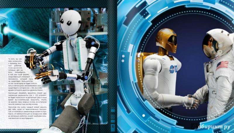 Иллюстрация 1 из 26 для Будущее. Технологии завтрашнего дня - Джоэль Леви | Лабиринт - книги. Источник: Лабиринт