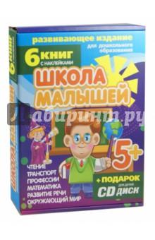 Набор книг Школа малышей для детей с 5-ти лет (6 книг) (+CD) школа гениев математика для малышей от 2 х до 5 лет
