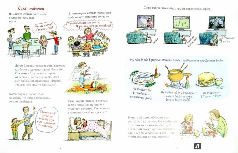 Иллюстрация 1 из 28 для Всё вкусно! О любимой и нелюбимой еде, запахе пирогов, перекусах и разной вкуснятине - Максайнер, Куль | Лабиринт - книги. Источник: Лабиринт
