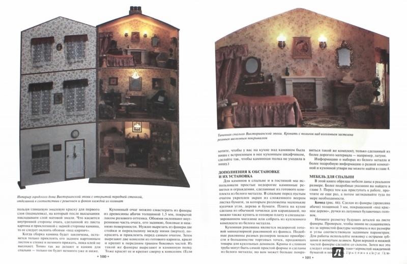 Иллюстрация 1 из 47 для Делаем домик для кукол - Додж, Додж | Лабиринт - книги. Источник: Лабиринт