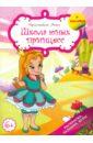 Красницкая Анна Владимировна Школа юных принцесс свияш ю умная красивая и не замужем стать женой легко и просто