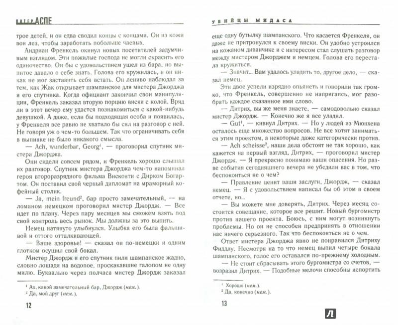 Иллюстрация 1 из 7 для Убийцы Мидаса - Питер Аспе | Лабиринт - книги. Источник: Лабиринт