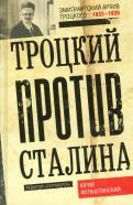 Троцкий против Сталина. Эмигрантский архив 1929-32