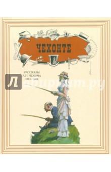 Чехонте. Рассказы А. П. Чехова. 1883-1888