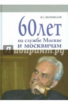 60 лет на службе Москве и москвичам
