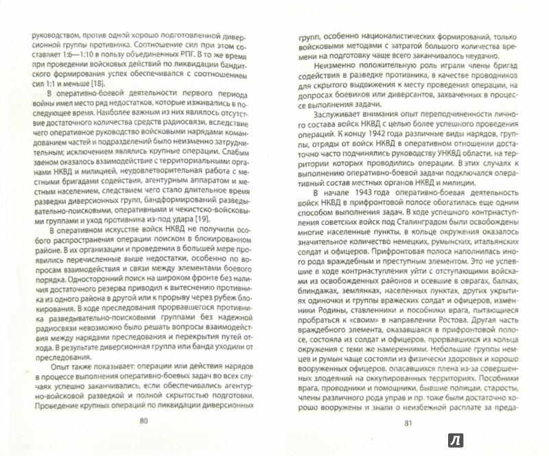 Иллюстрация 1 из 7 для Войска НКВД на фронте и в тылу - Николай Стариков | Лабиринт - книги. Источник: Лабиринт