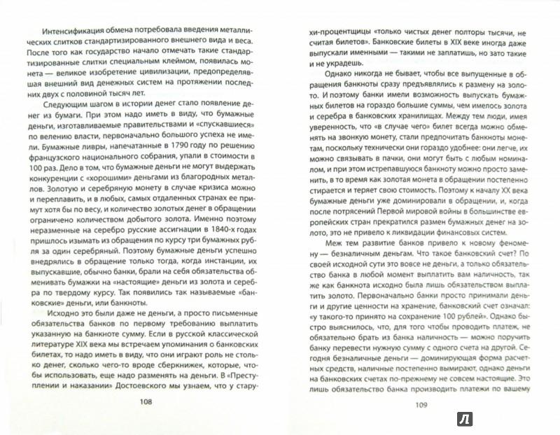 Иллюстрация 1 из 8 для После капитализма. Будущее западной цивилизации - Константин Фрумкин | Лабиринт - книги. Источник: Лабиринт