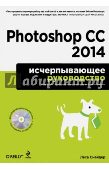 Photoshop CC 2014. Исчерпывающее руководство (+CD) что купить начинающему для канзаши