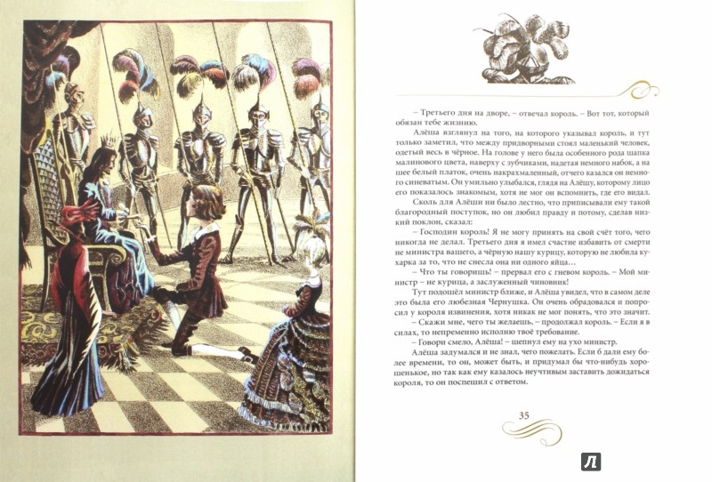 Иллюстрация 1 из 22 для Черная курица, или Подземные жители - Антоний Погорельский | Лабиринт - книги. Источник: Лабиринт