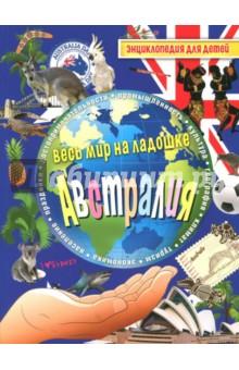 Австралия. Энциклопедия для детей лисовецкая а сост сша энциклопедия для детей