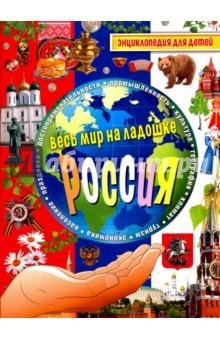 Россия. Энциклопедия для детей лисовецкая а сост сша энциклопедия для детей