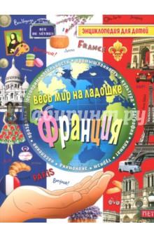 Франция. Энциклопедия для детей лисовецкая а сост сша энциклопедия для детей