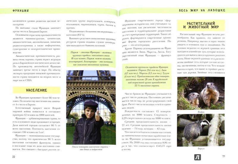 Иллюстрация 1 из 6 для Франция. Энциклопедия для детей | Лабиринт - книги. Источник: Лабиринт