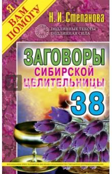 Заговоры сибирской целительницы. Выпуск 38