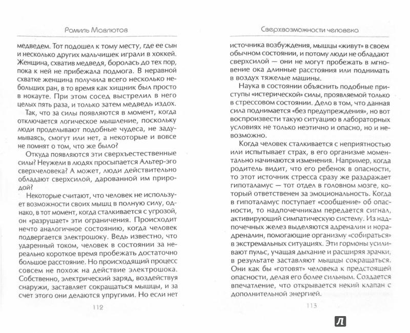 Иллюстрация 1 из 13 для Сверхвозможности человека - Рамиль Мавлютов | Лабиринт - книги. Источник: Лабиринт