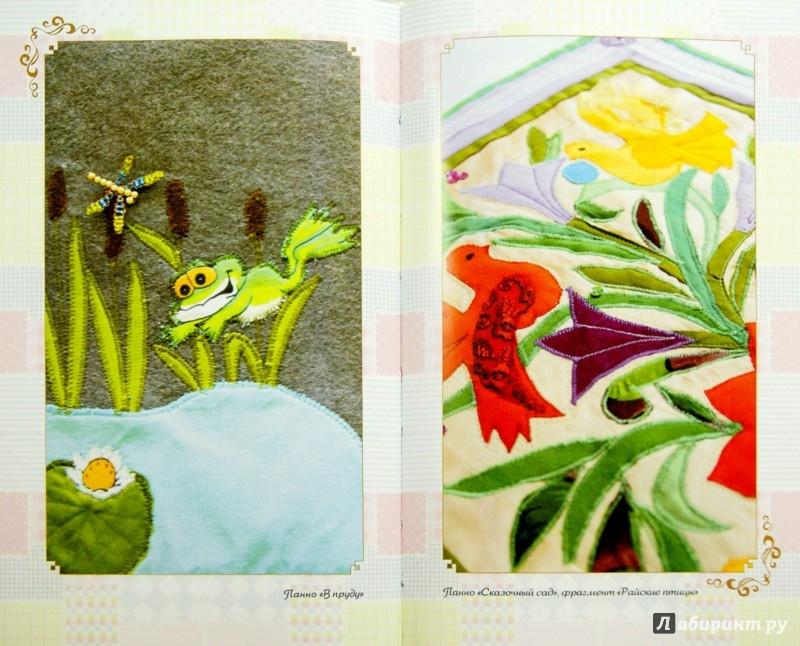 Иллюстрация 1 из 5 для Пэчворк. Лоскутный шедевр за 3 дня | Лабиринт - книги. Источник: Лабиринт
