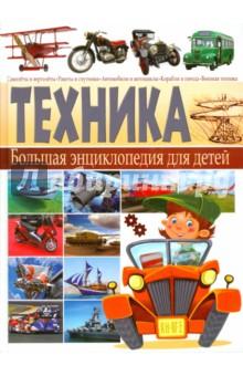Техника. Большая энциклопедия для детей