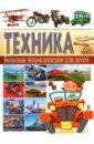 Техника. Большая энциклопедия для детей, Школьник Юрий Михайлович