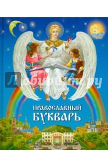Православный букварь для малышей и их родителей