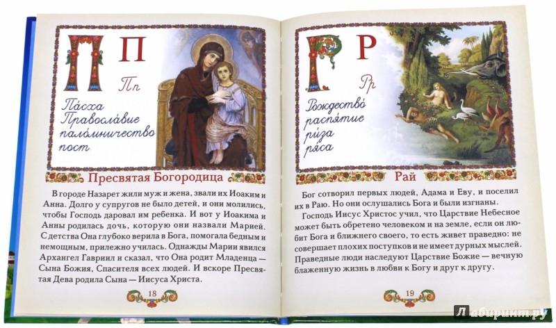 Иллюстрация 1 из 5 для Православный букварь для малышей и их родителей | Лабиринт - книги. Источник: Лабиринт