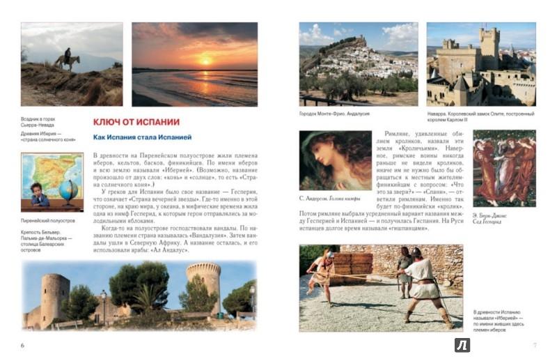 Иллюстрация 1 из 5 для Испания - Ольга Колпакова   Лабиринт - книги. Источник: Лабиринт