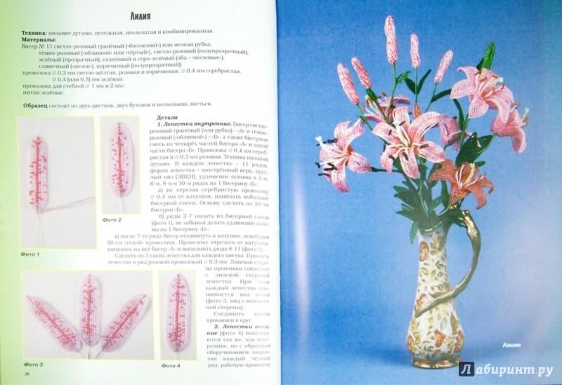 Коссова татьяна цветы из бисера