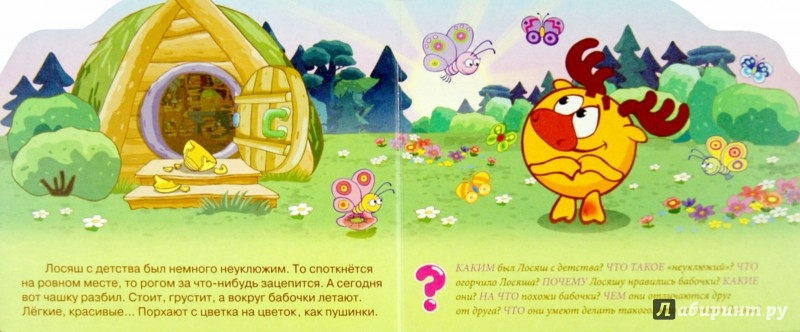 Иллюстрация 1 из 9 для Смешарики. Бабочка (Лосяш) | Лабиринт - книги. Источник: Лабиринт